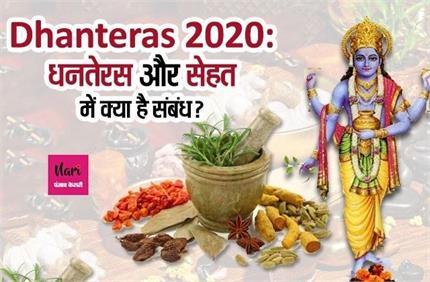 Dhanteras 2020: आयुर्वेद से भी भगवान धन्वंतरि का गहरा कनैक्शन, सारी...