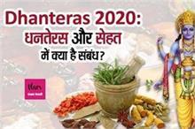 Dhanteras 2020: आयुर्वेद से भी भगवान धन्वंतरि का गहरा...
