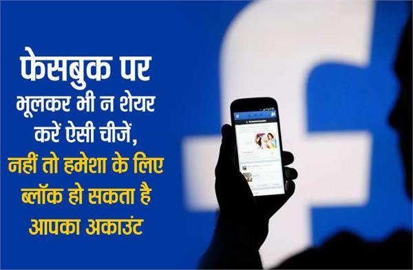 फेसबुक पर भूलकर भी न शेयर करें ऐसी चीजें, नहीं तो हमेशा के लिए ब्लॉक हो सकता है आपका अकाउंट