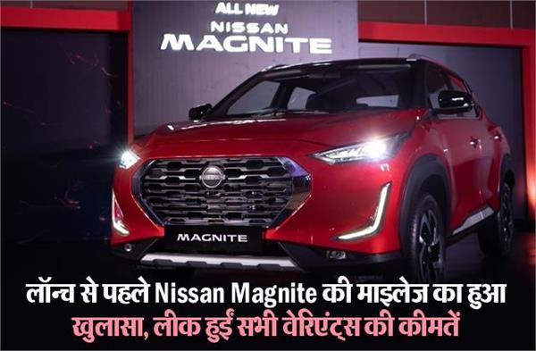 लॉन्च से पहले Nissan Magnite की माइलेज का हुआ खुलासा, लीक हुईं सभी वेरिएंट्स की कीमतें