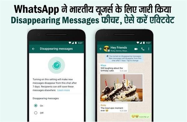 WhatsApp ने भारतीय यूजर्स के लिए जारी किया Disappearing Messages फीचर, ऐसे करें एक्टिवेट