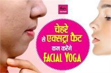 चेहरे की एक्सट्रा फैट कम करेंगे ये 6 Facial Yoga, आएगा...