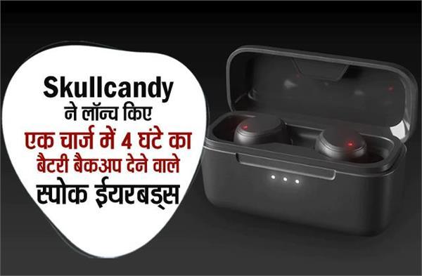 Skullcandy ने लॉन्च किए एक चार्ज में 4 घंटे का बैटरी बैकअप देने वाले स्पोक ईयरबड्स