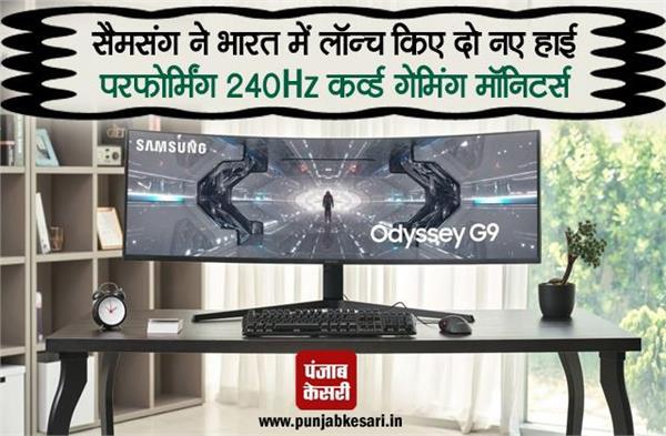 सैमसंग ने भारत में लॉन्च किए दो नए हाई परफोर्मिंग 240Hz कर्व्ड गेमिंग मॉनिटर्स