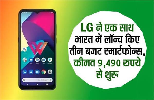 LG ने एक साथ भारत में लॉन्च किए तीन नए बजट स्मार्टफोन्स, कीमत 9,490 रुपये से शुरू