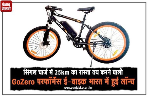 सिंगल चार्ज में 25km का रास्ता तय करने वाली GoZero परफॉर्मेंस ई-बाइक भारत में हुई लॉन्च