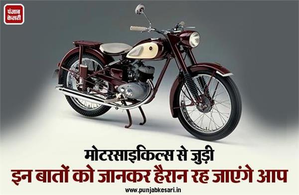 मोटरसाइकिल्स से जुड़ी इन बातों को जानकर हैरान रह जाएंगे आप
