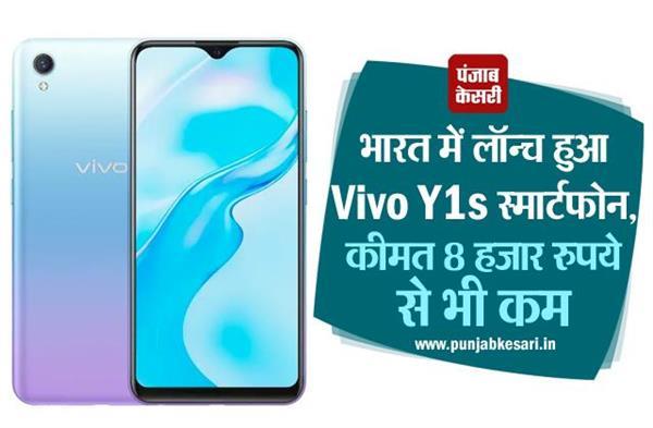 भारत में लॉन्च हुआ Vivo Y1s स्मार्टफोन, कीमत 8 हजार रुपये से भी कम
