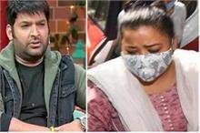 भारती के बाद सोशल मीडिया पर ट्रेंड कर रहे कपिल शर्मा, लोग...