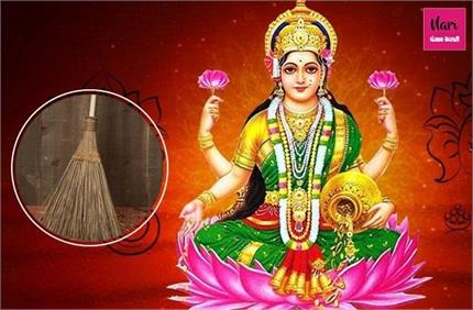 गलती से भी ना खरीदें धनतेरस पर ऐसी झाड़ू वर्ना रूठ जाएगी देवी लक्ष्मी