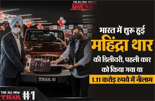 भारत में शुरू हुई महिंद्रा थार की डिलीवरी, पहली कार को किया गया था 1.11 करोड़ रुपये में नीलाम