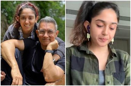जब डिप्रेशन पर आमिर की बेटी को किरण राव ने दी थी उलट सलाह, वीडियो...