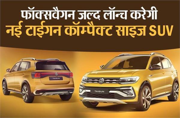 फॉक्सवैगन जल्द लॉन्च करेगी नई टाईगुन कॉम्पैक्ट साइज SUV