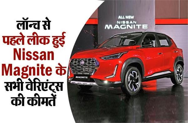 लॉन्च से पहले लीक हुईं Nissan Magnite के सभी वेरिएंट्स की कीमतें