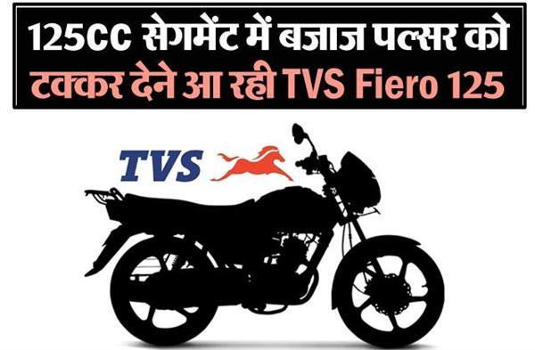 125cc सेगमेंट में बजाज पल्सर को टक्कर देने आ रही TVS Fiero 125