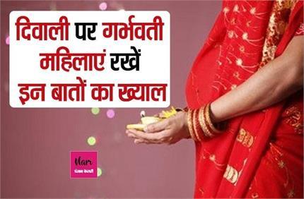 सेहत के साथ दिवालीः मां बनने वाली हैं तो ना बरतें लापरवाही, ध्यान में...