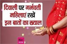 सेहत के साथ दिवालीः मां बनने वाली हैं तो ना बरतें लापरवाही,...