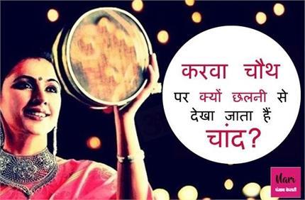 Karwa Chauth 2020: सुहागन महिलाएं छलनी से ही क्यों देखती हैं पिया का...
