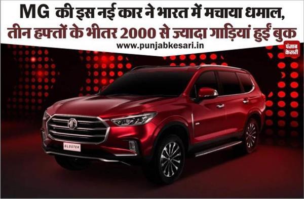 MG की इस नई कार ने भारत में मचाया धमाल, तीन हफ्तों के भीतर 2000 से ज्यादा गाड़ियां हुईं बुक