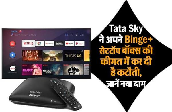 Tata Sky ने अपने Binge+ सेटटॉप बॉक्स की कीमत में कर दी है कटौती, जानें नया दाम