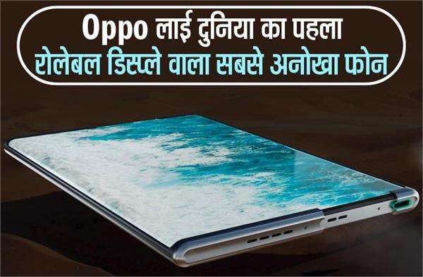 Oppo लाई दुनिया का पहला रोलेबल डिस्प्ले वाला सबसे अनोखा फोन