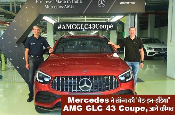 Mercedes ने लॉन्च की 'मेड-इन-इंडिया' AMG GLC 43 Coupe, जानें कीमत