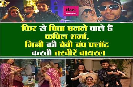 फिर से पिता बनने वाले हैं कपिल शर्मा, जनवरी में दूसरे बच्चे को जन्म...