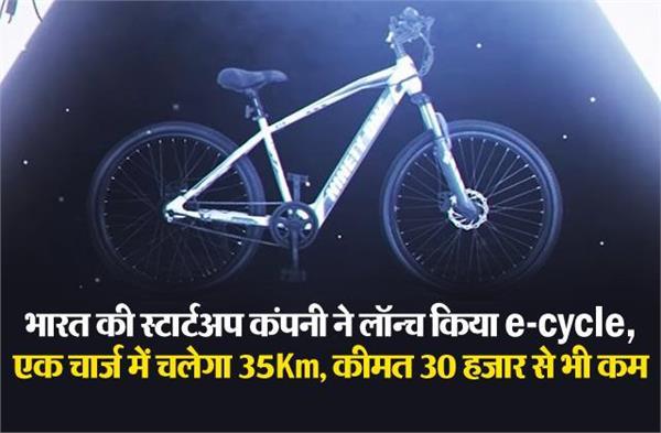 भारत की स्टार्टअप कंपनी ने लॉन्च किया e-cycle, एक चार्ज में चलेगा 35Km, कीमत 30 हजार से भी कम