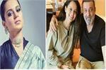 संजय दत्त से मिली कंगना तो चौंके फैंस, बोले-ड्रग्स का विरोध करते हुए...