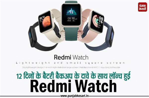 12 दिनों के बैटरी बैकअप के दावे के साथ लॉन्च हुई Redmi Watch