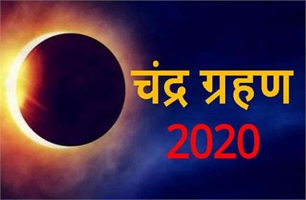 भारत में दिखाई नहीं देगा साल 2020 का आखिरी चंद्रग्रहण, सूतककाल भी...