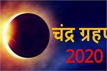भारत में दिखाई नहीं देगा साल 2020 का आखिरी चंद्रग्रहण,...