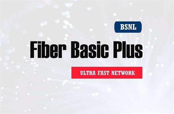 BSNL ने लॉन्च किया 599 रुपये वाला धांसू ब्रॉडबैंड प्लान, मिलेगा 3300GB हाई स्पीड डेटा
