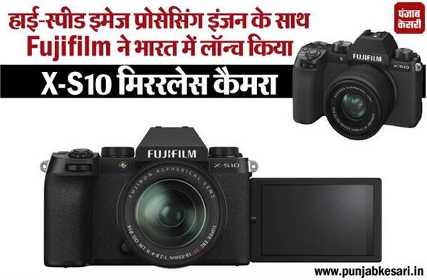 हाई-स्पीड इमेज प्रोसेसिंग इंजन के साथ Fujifilm ने भारत में लॉन्च किया X-S10 मिररलेस कैमरा