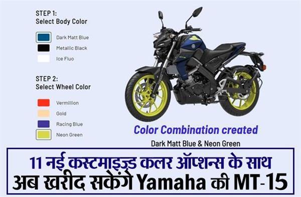 11 नई कस्टमाइज़्ड कलर ऑप्शन्स के साथ अब खरीद सकेंगे Yamaha की MT-15