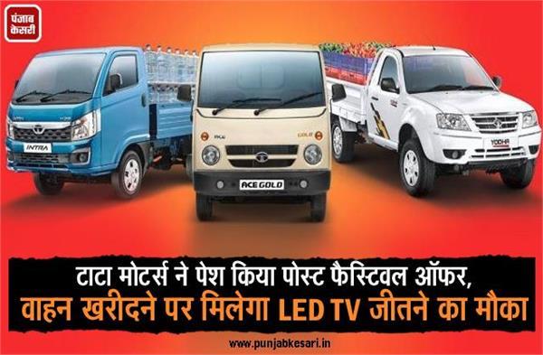 टाटा मोटर्स ने पेश किया पोस्ट फैस्टिवल ऑफर, वाहन खरीदने पर मिलेगा LED TV जीतने का मौका