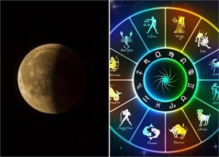 साल का आखिरी चंद्रग्रहण, जानिए किस राशि पर डालेगा कैसा प्रभाव?