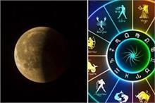साल का आखिरी चंद्रग्रहण, जानिए किस राशि पर डालेगा कैसा...