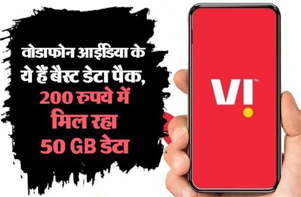 वोडाफोन आईडिया के ये हैं बैस्ट डेटा पैक, 200 रुपये में मिल रहा 50GB डेटा
