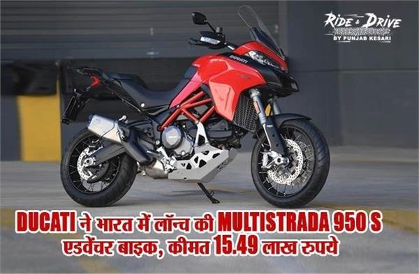 Ducati ने भारत में लॉन्च की Multistrada 950 S एडवेंचर बाइक, कीमत 15.49 लाख रुपये