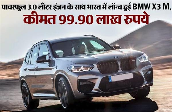पावरफुल 3.0 लीटर इंजन के साथ भारत में लॉन्च हुई BMW X3 M, कीमत 99.90 लाख रुपये