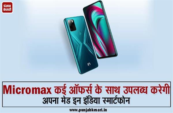 Micromax कई ऑफर्स के साथ उपलब्ध करेगी अपना मेड इन इंडिया स्मार्टफोन