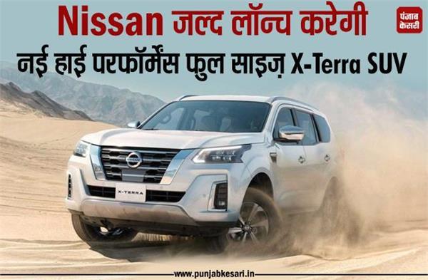 Nissan जल्द लॉन्च करेगी नई हाई परफॉर्मेंस फुल साइज़ X-Terra SUV