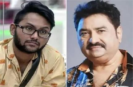 बेटे जान के आरोपों पर फूटा कुमार सानू का गुस्सा, बोले- ताली एक हाथ से...