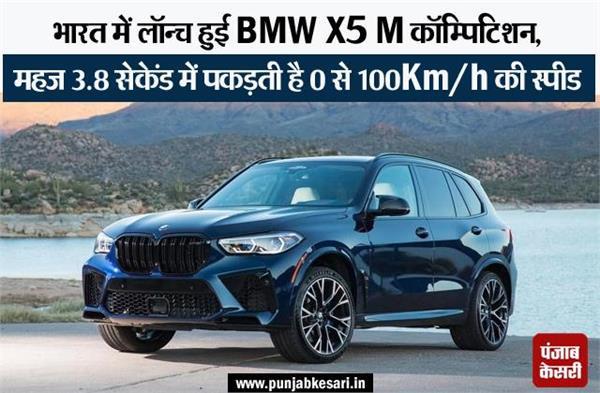 भारत में लॉन्च हुई BMW X5 M कॉम्पिटिशन, महज 3.8 सेकेंड में पकड़ती है 0 से 100Km/h की स्पीड