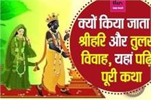 Tulsi Vivah 2020: क्यों किया जाता है भगवान विष्णु का तुलसी...