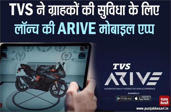 TVS ने ग्राहकों की सुविधा के लिए लॉन्च की ARIVE मोबाइल एप्प