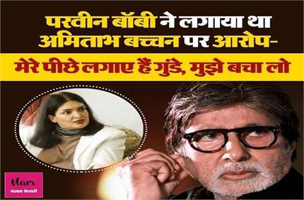 परवीन बॉबी ने लगाया था अमिताभ बच्चन पर आरोप- मेरे पीछे लगाए हैं...