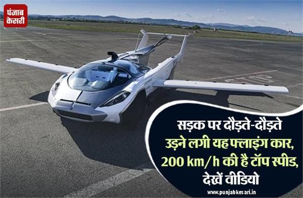 सड़क पर दौड़ते-दौड़ते उड़ने लगी यह फ्लाइंग कार, 200 km/h की है टॉप स्पीड, देखें वीडियो