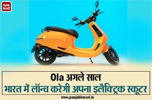 Ola अगले साल भारत में लॉन्च करेगी अपना इलैक्ट्रिक स्कूटर